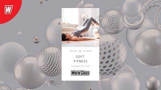 SOFT FITNESS с Надеждой Верстовой | 15 августа 2020 | Онлайн-тренировки World Class