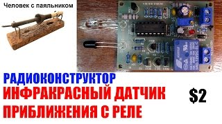 Инфракрасный датчик приближения с реле Радио конструктор