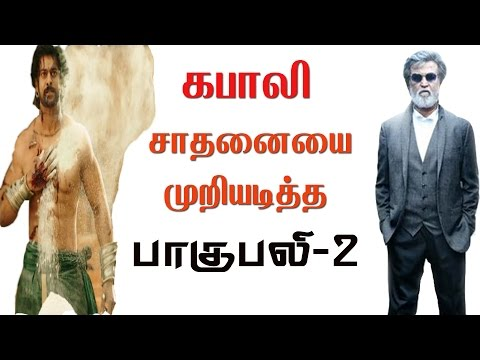 "Thumbnail: ""Kabali Vs bahubali-2"" Bahubali 2 Trailer Record 50 MILLION view IN 24 Hour By Tamil Media"