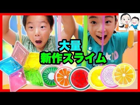 超大量レインボーカラー★新作スライムはイイ香り★ ベイビーチャンネル
