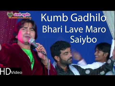Vikram Thakor | Gujarati Garba Song | Kumb Gadhilo Bhari Lave Maro Saiybo