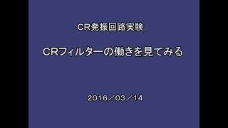 20160314 CR発振器ハイパスフィルター観測