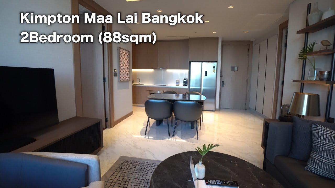Kimpton Maa Lai Bangkok / 2Bedroom / Chit Lom area ( Soi Ton son ) / キンプトンマーライバンコク 4K