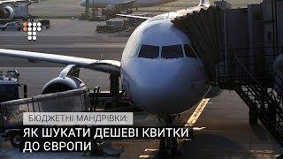 Бюджетні мандрівки: як шукати дешеві квитки до Європи(, 2018-05-06T16:34:41.000Z)