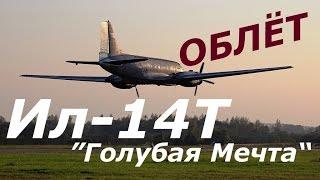 Облёт Ил-14Т ''Голубая мечта''/ IL-14T flight-test