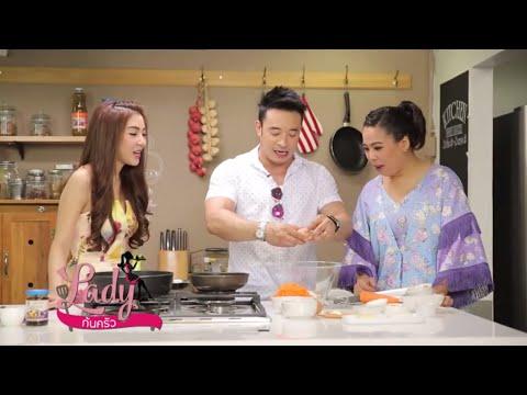 รายการ Ladyก้นครัว EP.30 เมนู อาหารไทยฟิวชั่นส์ 23-05-58 (มิกซ์ บรมวุฒิ)