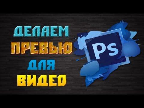 Как сделать картинку для видео (Adobe Photoshop CS6)