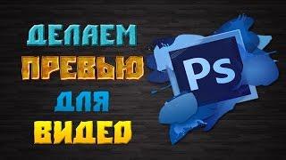 Как сделать картинку для видео (Adobe Photoshop CS6)(Мой twitch - http://www.twitch.tv/xbocttwitch В видео я показываю как сделать картинку ( значок ) для вашего видео на youtube. По..., 2014-03-20T13:55:46.000Z)