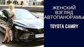 New Toyota Camry 3.5 V6 Executive Safety женский взгляд смотреть