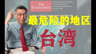 【苑举正】台湾竟是地球上最危险的地方!?
