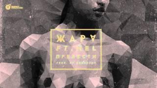 Жара ft. Nel - Прелести