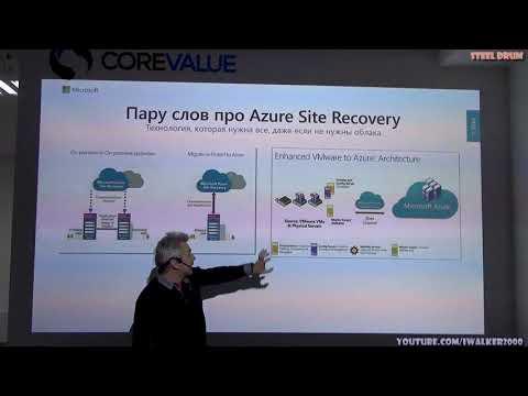 Steel Drum/Стальной Бубен - доклад по реализации проектов Azure Site Recovery или DevOps vs SysAdminиз YouTube · Длительность: 1 час14 мин22 с