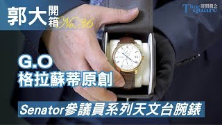 【郭大開箱No.36】GO 格拉蘇蒂原創/參議員系列天文台腕錶