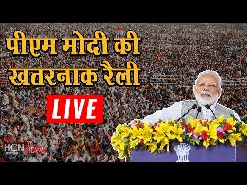 HCN News | खतरनाक मुड में पीएम मोदी, रैली में धमाकेदार भाषण Live | PM Modi Live | Modi Speech Today
