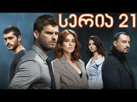 შეჯახება 21 სერია ქართულად / shejaxeba 21 seria qartulad