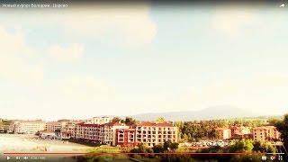 Новый курорт Болгарии - Царево(http://nedvizimost.org/ - Небольшой уютный городок Царево расположен на теплом морском побережье на самом юге Болгари..., 2016-05-02T23:22:17.000Z)