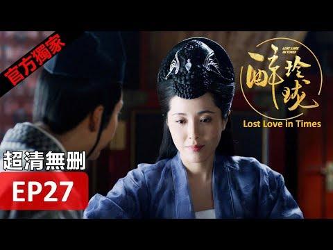 【醉玲瓏】 Lost Love in Times 27(超清無刪版)劉詩詩/陳偉霆/徐海喬/韓雪
