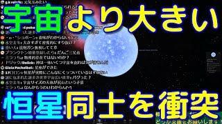 【コメ付き】宇宙より大きい恒星yaba star同士をぶつけた結果w【カオス】