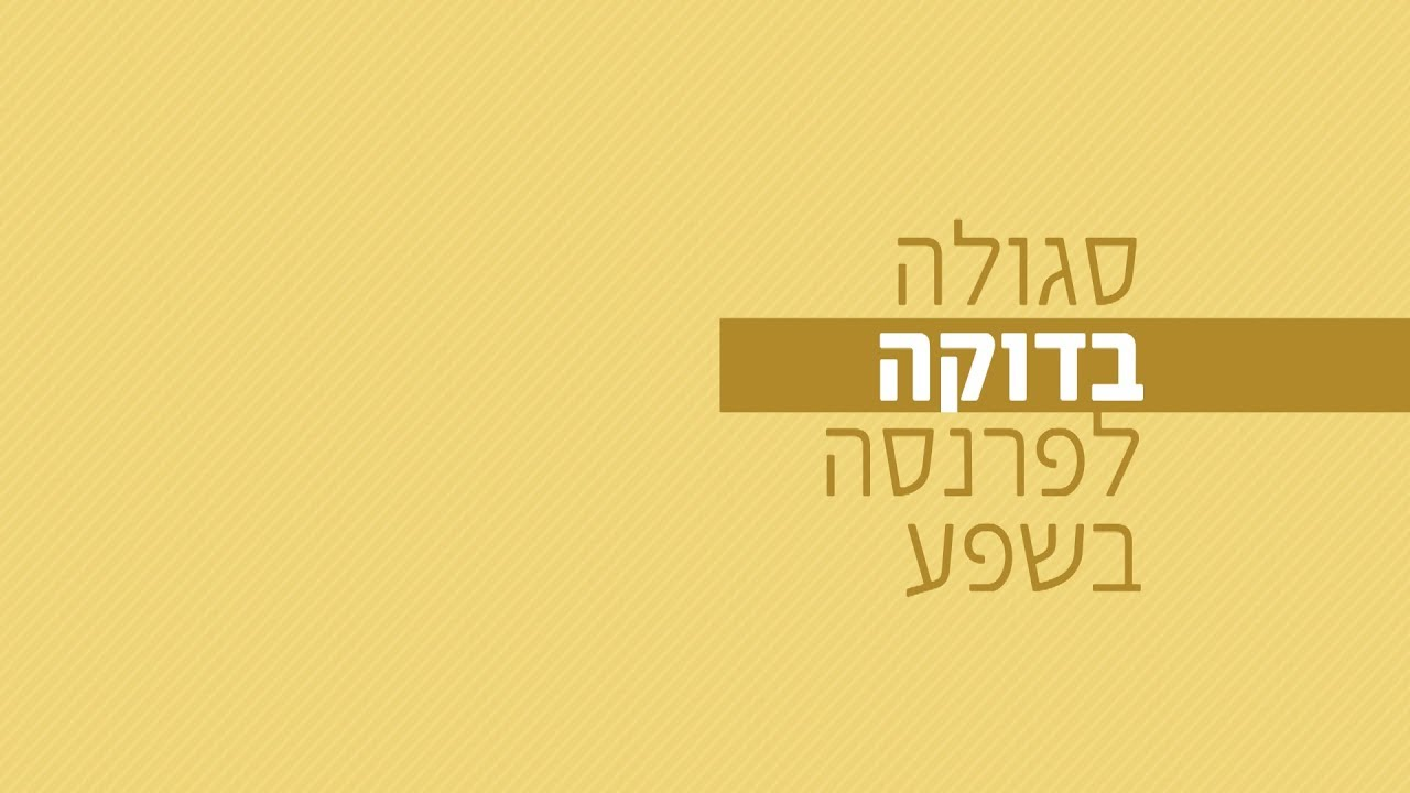 סגולה בדוקה לפרנסה בשפע! רגע של אור עם הרב ישראל אברג'ל