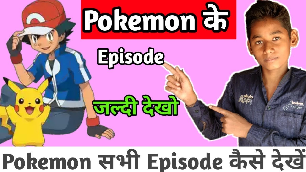 Download How To Watch Pokemon All Episode In Hindi   Pokemon ke sabhi Episode Kaise Dekhe By All in one Tech