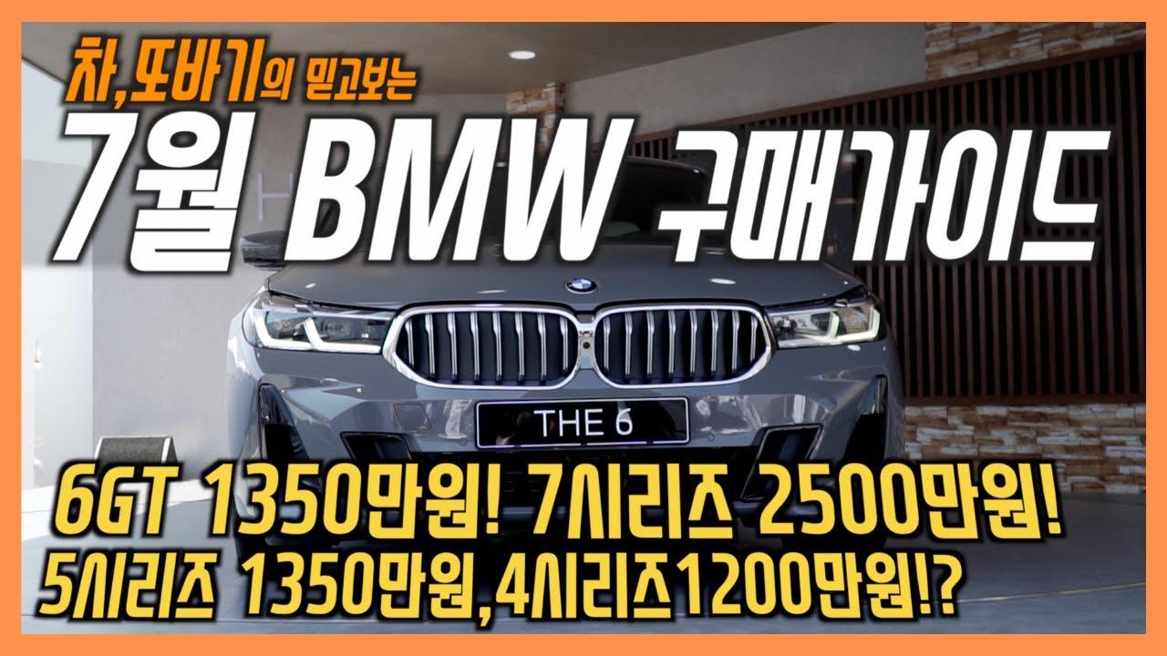 2020년 7월 BMW 프로모션&할인금액 차량구매가이드! 7월 BMW 전차종 대박 할인! 5시리즈&6GT 1350만원!? 7시리즈 2500만원! 3GT 1400만원까지!