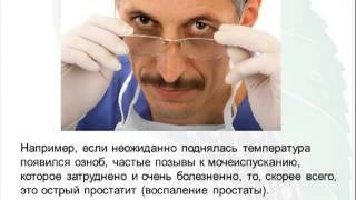 Лечение простатита, аденомы простаты, хламидий, трихомонады, уреаплазмы. Мужское здоровье Биомедис