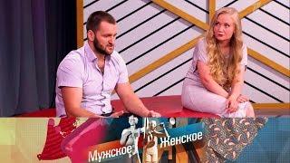 Мужское / Женское - Реалити надороге. Выпуск от14.08.2017