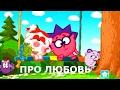 Мультики про любовь Сборник лучших серий Cмешарики 2D mp3