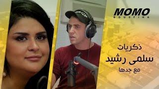 Momo avec Salma Rachid - ذكريات سلمى رشيد مع جدها