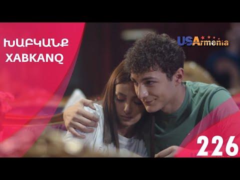 Xabkanq/Խաբկանք-Episode  226