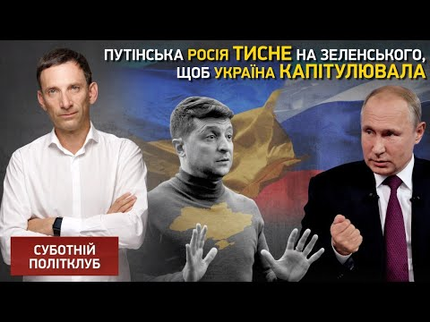 Путінська Росія тисне