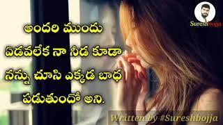 నువ్వు నాతో లేవు అన్న బాధ వచ్చినప్పుడు || #Sureshbojja || Telugu Prema Kavithalu || Heart Touching |