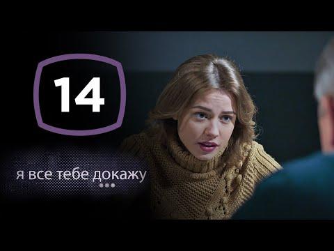 Сериал Я все тебе докажу: Серия 14 | ДЕТЕКТИВ 2020
