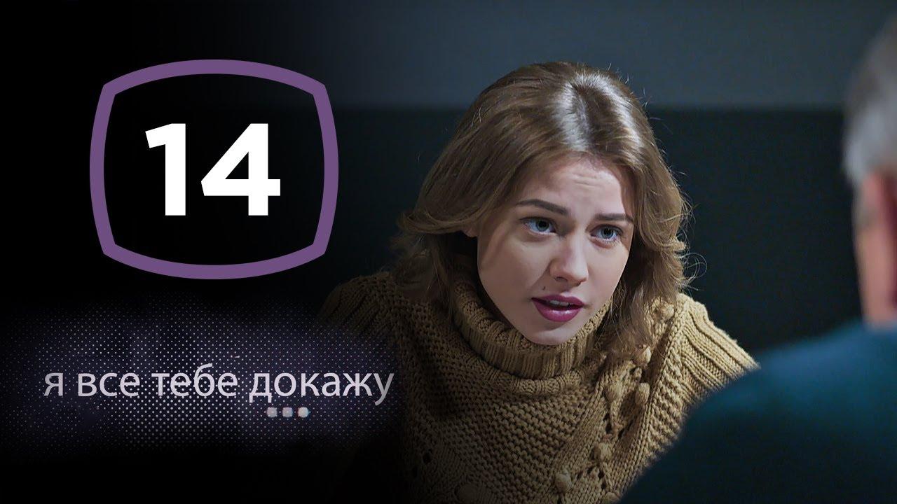 Сериал Я все тебе докажу: Серия 14 | ДЕТЕКТИВ 2020 - YouTube