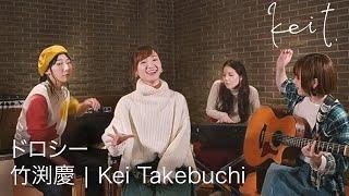 竹渕慶 - ドロシー(From Play.Goose #2)