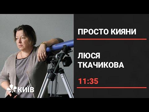 Люся Ткачикова - український художник-мультиплікатор