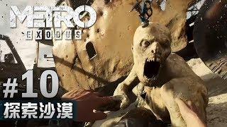 #10 探索沙漠 Metro Exodus 中文版 (戰慄深隧:流亡 ) PS4 Pro