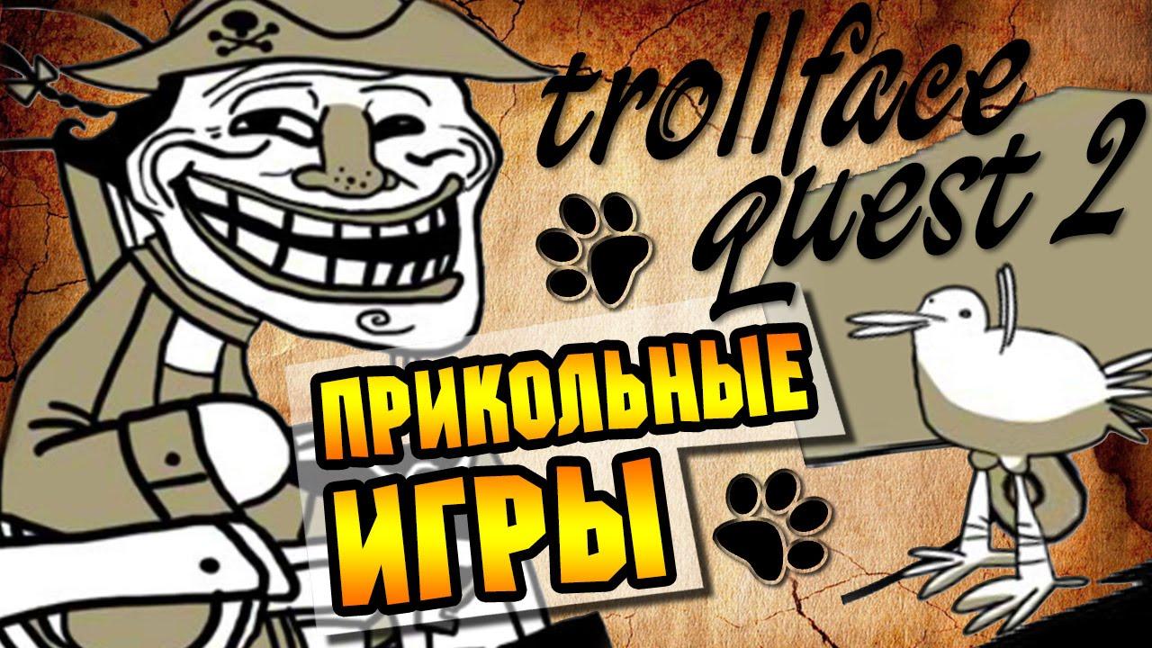 Игра Троллфейс квест 2   Трололо квест 2 - ExMex ru