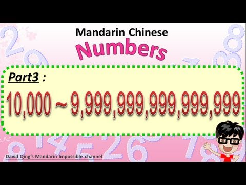 Learn how to say numbers in Mandarin Chinese_Part 3: 10,000 to 9,999,999,999,999,999