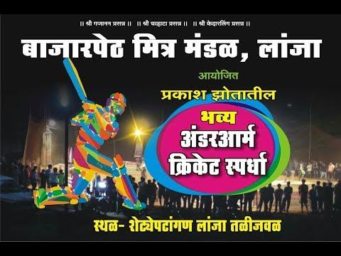 Bajar Peth MitraMandal Box Cricket 2018,Lanja   FINAL DAY