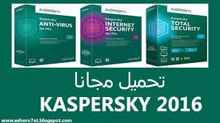 اقضي على جميع الفيروسات و البرامج الضارة مع أداة Kaspersky Removal Tool 2016