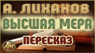 Высшая МЕРА. Альберт Лиханов