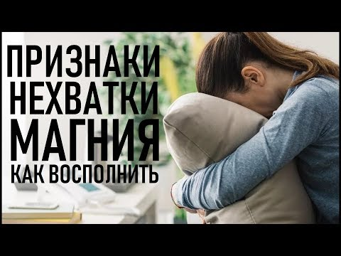 МАГНИЙ (Убивающий Вас Молча) КАК ВОСПОЛНИТЬ ДЕФИЦИТ Signs You Have Magnesium Deficiency
