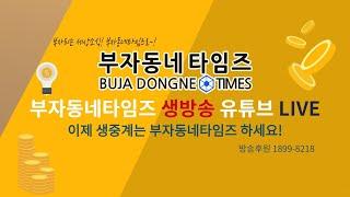 김부겸 국무총리 후보자/국회 인사 청문회