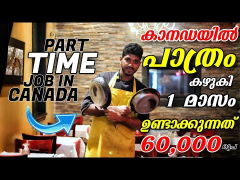 Part Time Jobs in Canada-Reality | Tips And Tricks| In Malayalam