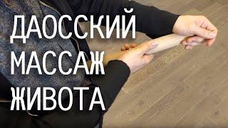 ДЫШИ студия: Секреты цигун - Даосский массаж живота