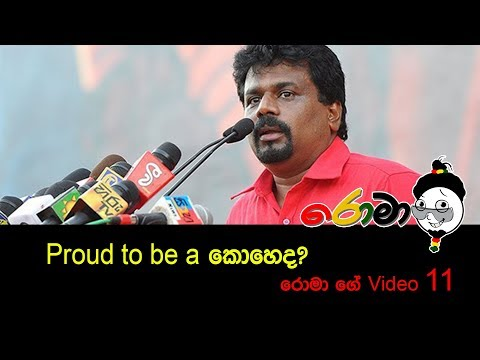Proud to be a කොහෙද? ROMA video 11
