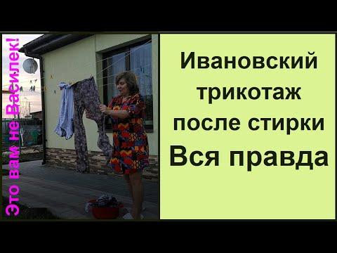 Ивановский трикотаж после стирки// Честный обзор// Это вам не Василек