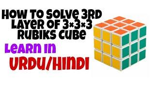 How to Solve 3RD layer | 3×3×3 Rubiks Cube | Hindi/Urdu | Rubiks Cube In Pakistan