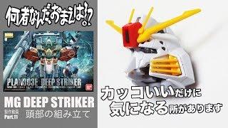ガンプラ MGディープストライカー11頭部:G団【ガンプラ製作】DEEP STRIKER